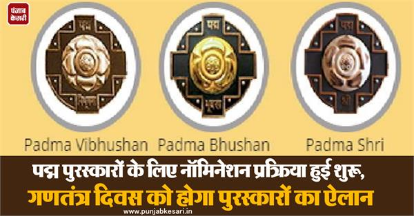 nomination process for padma awards started
