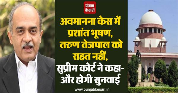 no relief to prashant bhushan in contempt case sc and will be heard