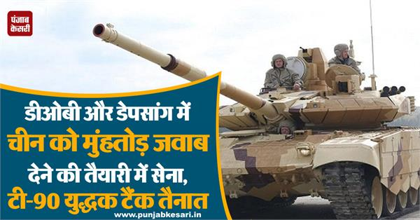 army t 90 battle tanks deployed in dob and depsang in preparation for retort