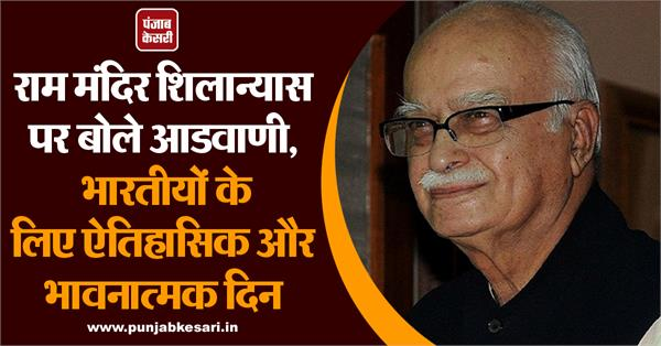 advani on ram temple foundation stone historic and emotional day for indians