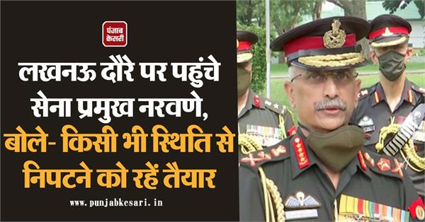 army chief narwane reached said be ready to deal with any situation