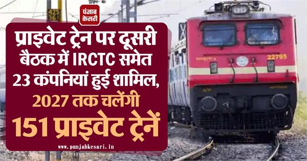 23 companies including irctc participated in second meeting on private train