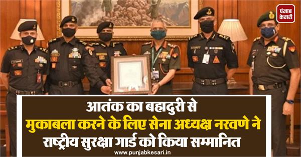 army chief honored 51 special action group of national security guard