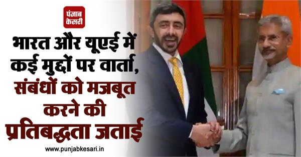 talks on several issues in india and uae committed to strengthen ties
