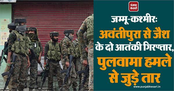 jammu and kashmir two jaish terrorists arrested from avantipura