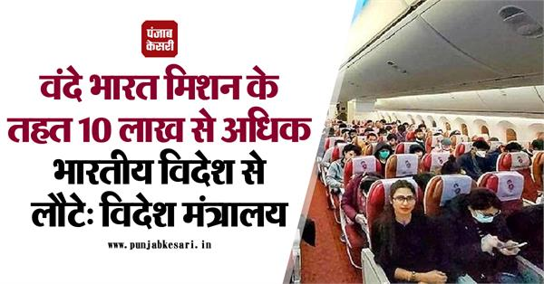 more than 10 lakh indians returned from abroad under vande bharat mission mea