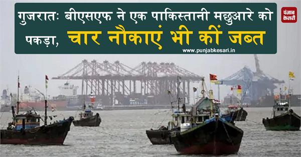 gujarat bsf caught a pakistani fisherman seized four boats