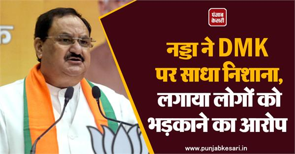 nadda shrugged off dmk accused of provoking people