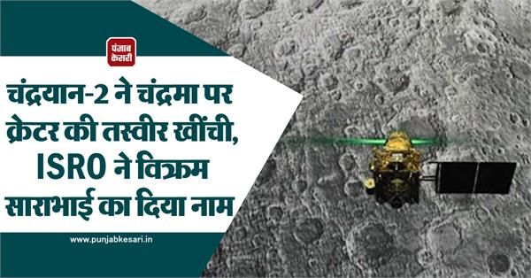 chandrayaan 2 photographed a crater on the moon isro named vikram sarabhai