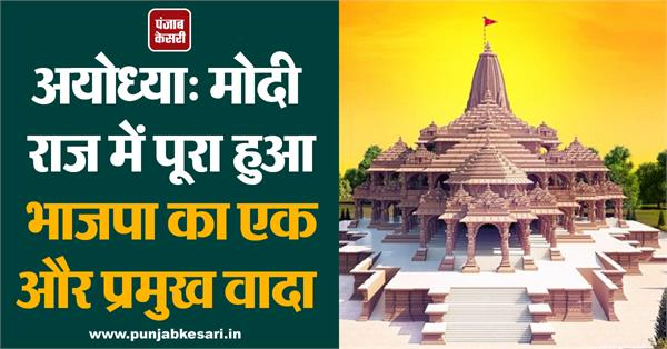 ayodhya another major promise of bjp fulfilled during modi rule