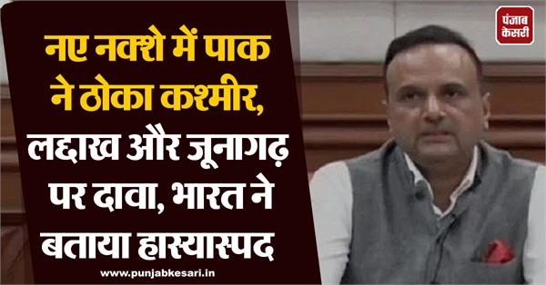 pakistan claims kashmir ladakh and junagadh in new map india says ridiculous