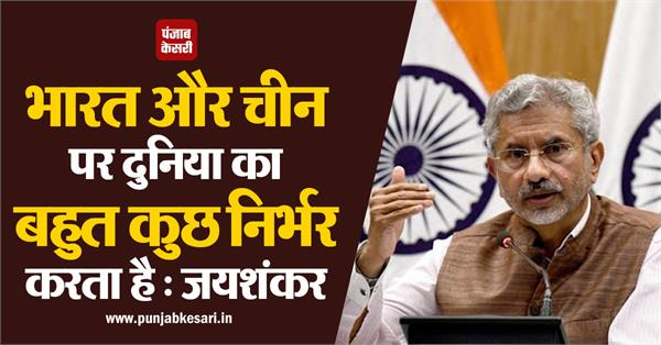 much of the world depends on india and china jaishankar
