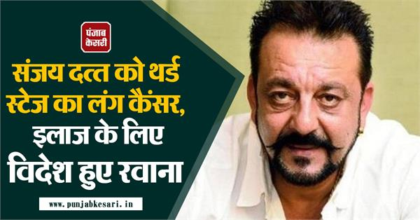 sanjay dutt s third stage lung cancer news of going abroad for treatment