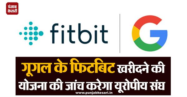 european union will investigate google s plan to buy fitbit