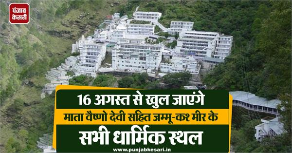 all religious places in j k including mata vaishno devi will open from august 16