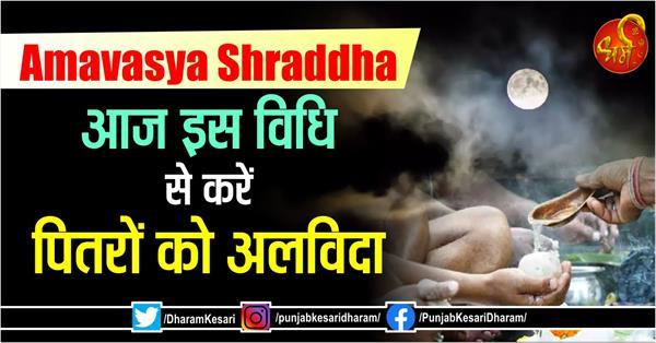 amavasya shradh