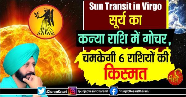 sun transit in virgo