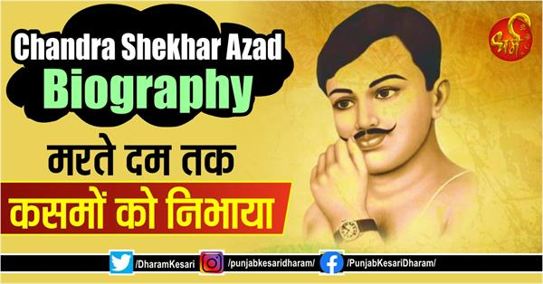 chandra shekhar azad biography