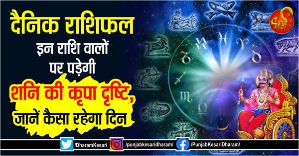 daiily horoscope in hindi