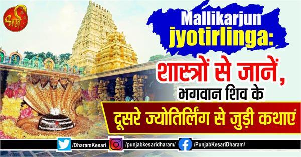 mallikarjun jyotirlinga temple