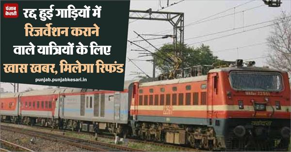 reservation passengers will get refund of cancel trains