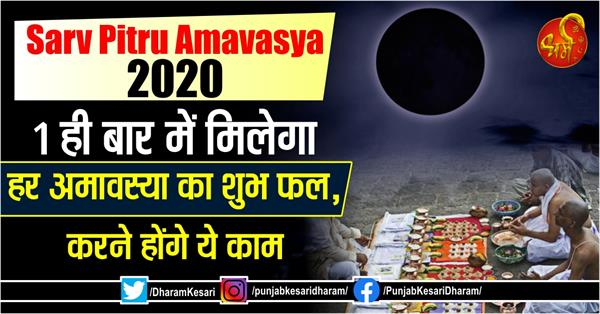sarv pitru amavasya special jyotish upay