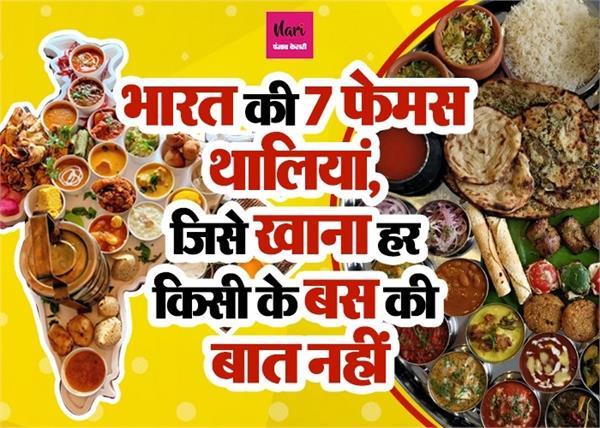मन ललचाएगा लेकिन इसे खाना नहीं आसान, भारत की 7 फेमस थालियां