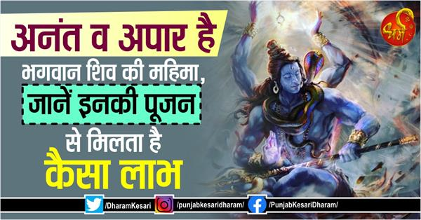 religious concept related to lord shiva
