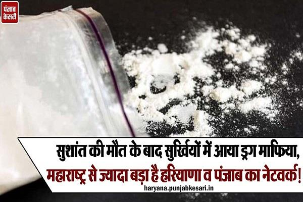 drug mafia headlines after sushant s death