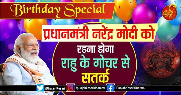 pm narendra modi birthday special