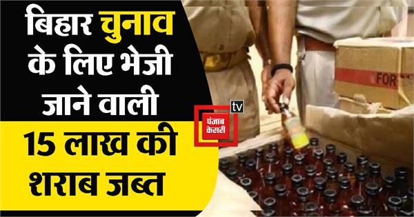 15 lakh liquor sent for bihar election confiscated