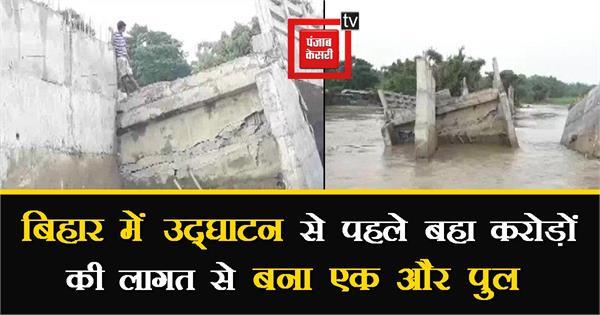 bridge in bihar washed away before inauguration