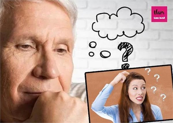 World Alzheimer's Day: ऐसी गलतियां जो दिमाग को कर देगी बुढ़ापे से पहले कमजोर