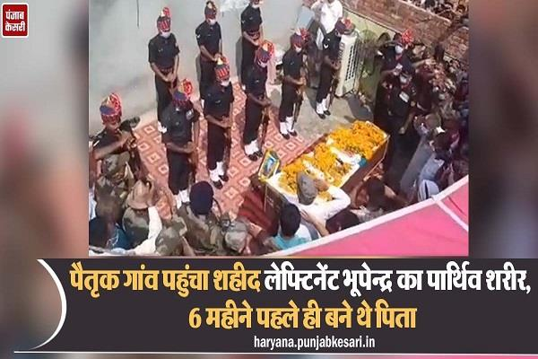 mortal remains martyr lieutenant bhupendra reached