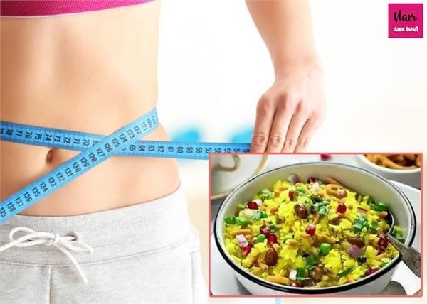 Weight Loss Tips: नाश्ते में खाए पोहा, तेजी से घटेगा वजन