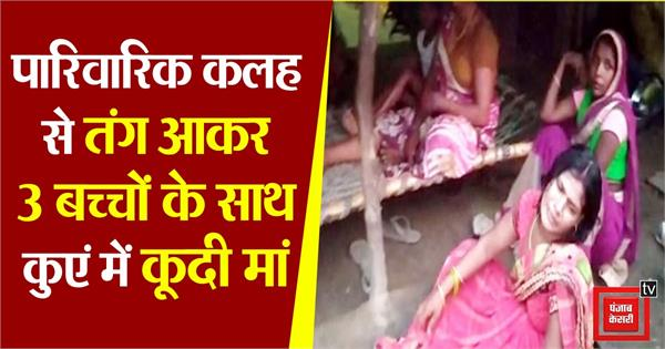tired of family strife a mother jumped into a well with 3 children