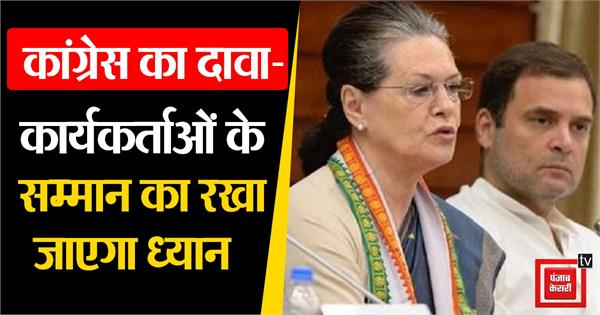 congress claims amidst pulls of seats