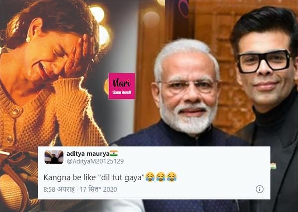 PM मोदी ने की करण जौहर की तारीफ, लोग बोले- कंगना का दिल टूट गया