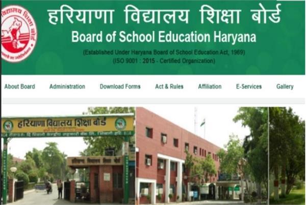 haryana school education board big decision