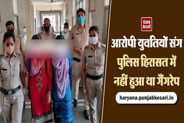 gang rape was not in police custody accused girls