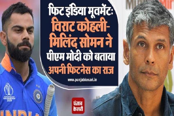 virat kohli milind soman tell pm modi the secret of his fitness