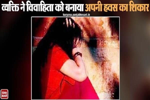 man made the victim a victim desire woman