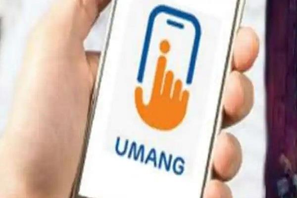 covid 19 is the umang app for employees to enjoy epfo services