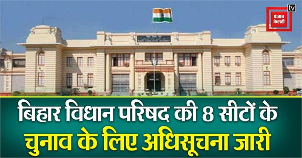 notification issued for election of 8 seats of bihar legislative council
