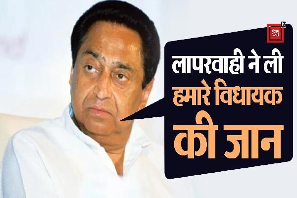 kamal nath has serious allegations against bjp