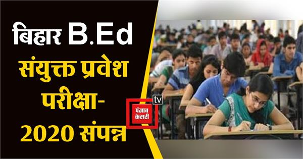 bihar b ed joint entrance examination 2020 completed