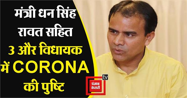 corona confirmed in 3 more mlas including minister