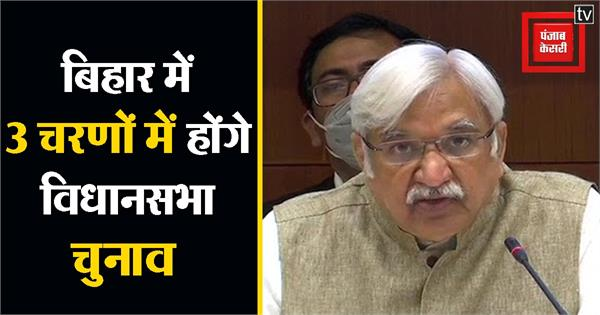 ec can announce bihar assembly election dates today
