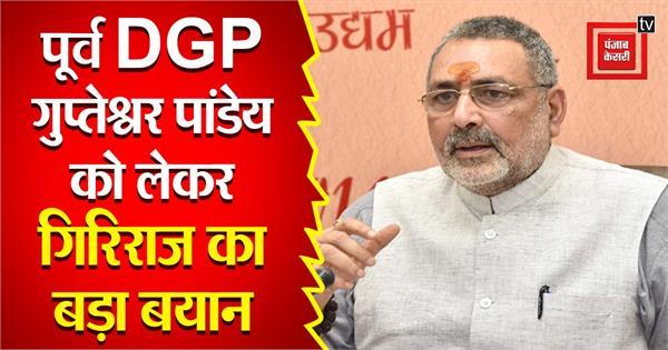 giriraj s big statement about former dgp gupteshwar pandey