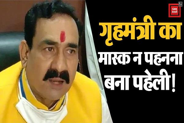congress in confusion with 3 different statements of narottam mishra